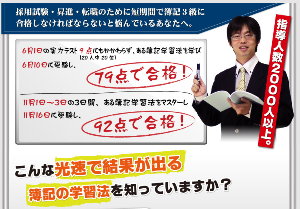 簿記柴山01.png