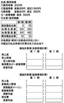 簿記柴山04.jpg